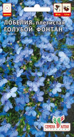 Семена Лобелия Голубой фонтан, Одн