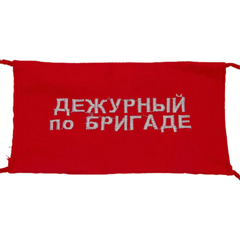 Повязка на рукав красная Дежурный по бригаде