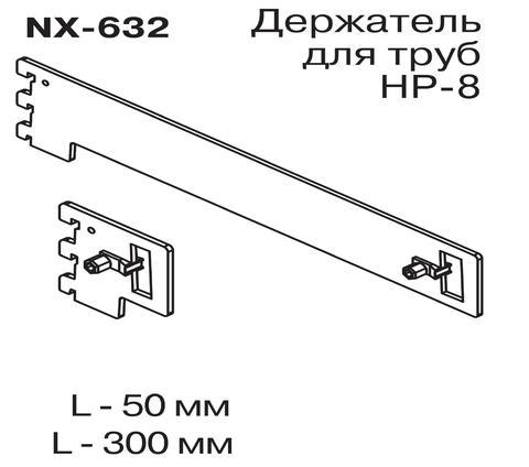 NX-632 Держатель для труб НР-8 или овальной L=300