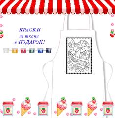 023-7667 Фартук-раскраска