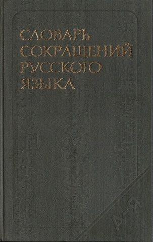 Словарь сокращений русского языка