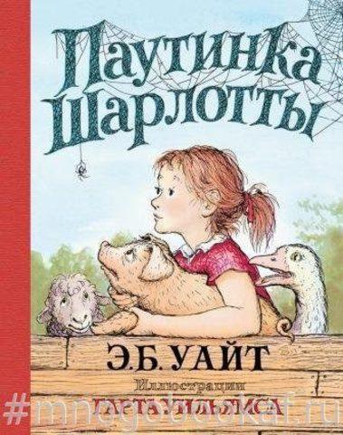 Паутинка Шарлотты
