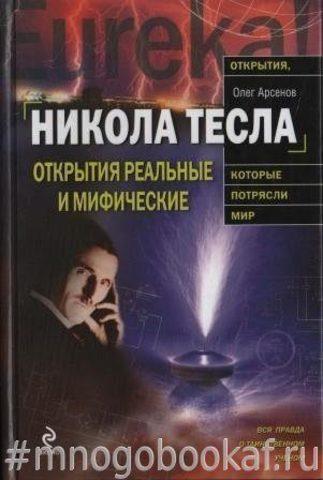 Никола Тесла. Открытия реальные и мифические