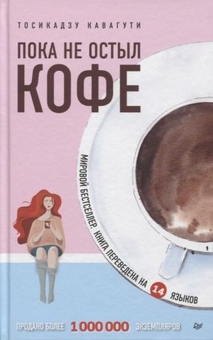 Пока не остыл кофе  Кавагути  Т.