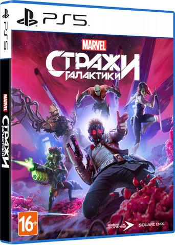 Стражи Галактики Marvel (PS5, русская версия)