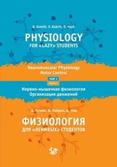 """Физиология для """"ленивых"""" студентов: Нервно-мышечная физиология. Организация движений. Часть 1"""