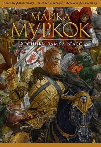 Хроники Хоукмуна (в 2 томах)