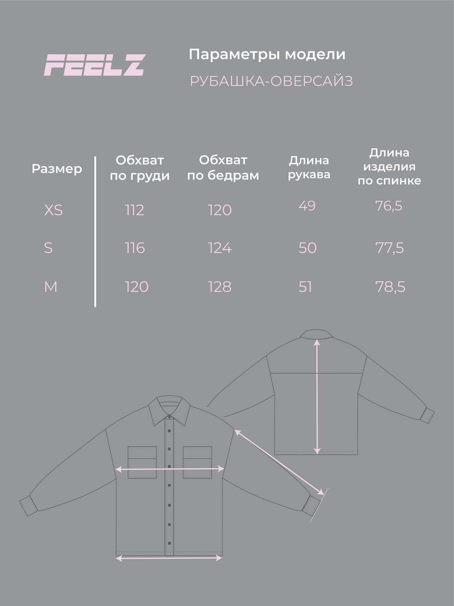 Рубашка OV, Белый