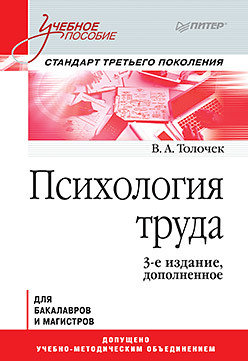 Психология труда. Учебное пособие. 3-е изд., доп.