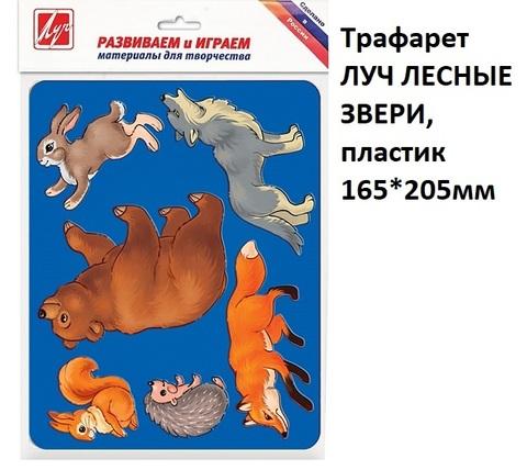 Трафарет 9С446-08 ЛУЧ Лесные звери