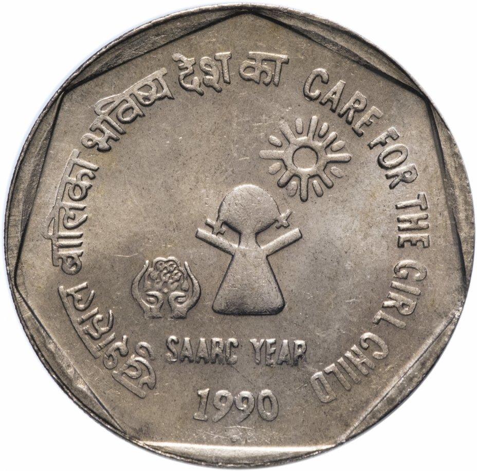 1 рупия. Год SAARC - Уход для девочек. Индия. 1990 год. AU-UNC