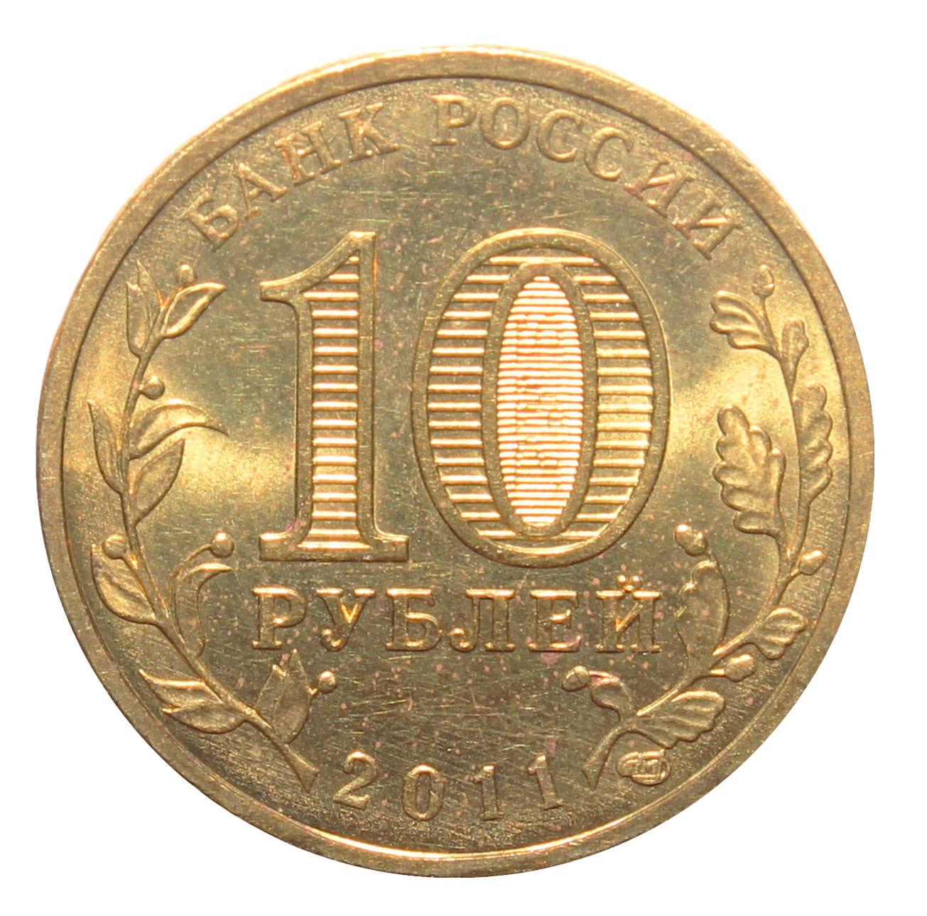 10 рублей Курск 2011 г..  VF