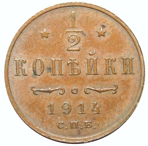 1/2 копейки. Николай II. СПБ. 1914 год.  XF-
