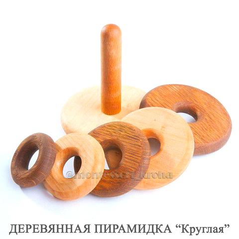 ДЕРЕВЯННАЯ ПИРАМИДКА «Круглая»