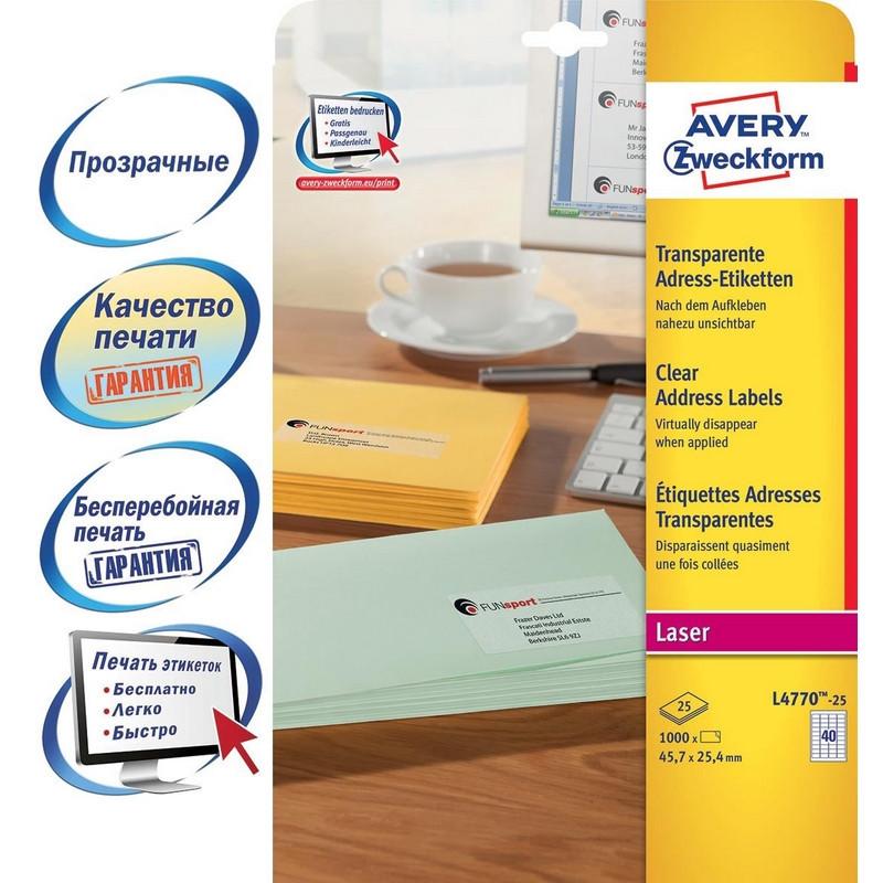 Этикетки самоклеящиеся Avery Zweckform адресные прозрачные 45.7x25.4 мм (40 штук на листе A4, 25 листов, артикул производителя L4770-25)