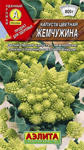 Капуста цветная Жемчужина тип ц/п