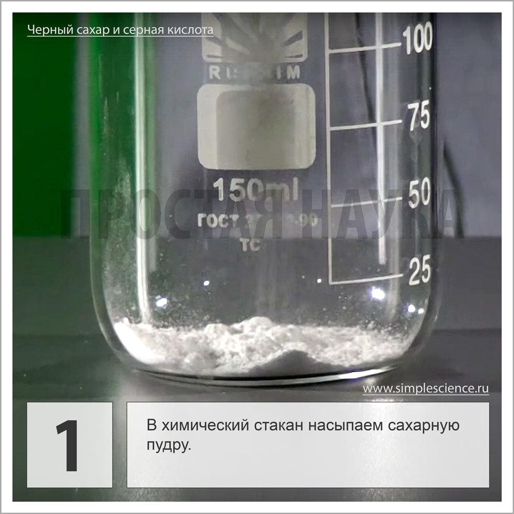 В химический стакан насыпаем сахарную пудру.