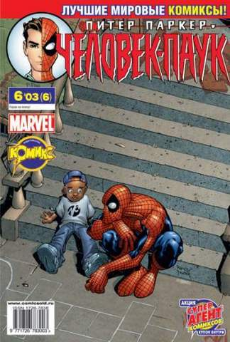 Питер Паркер: Человек-паук №6