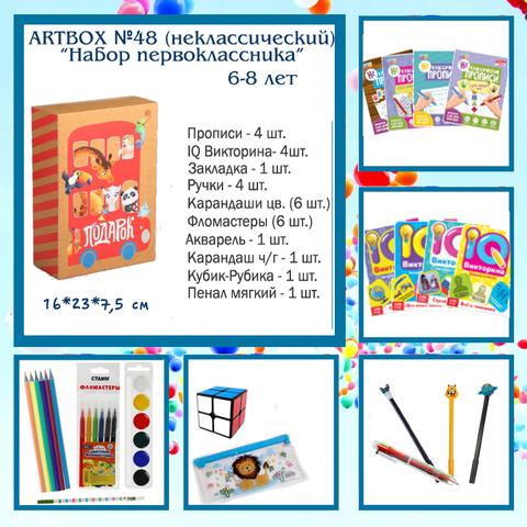 031-0048 Artbox №48