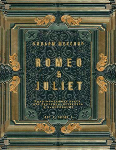 Romeo & Juliet. Act 1, scene 1. Адаптированная пьеса для перевода, пересказа и аудирования