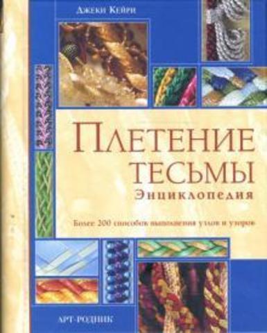 Плетение тесьмы. Энциклопедия. Джеки Кейри