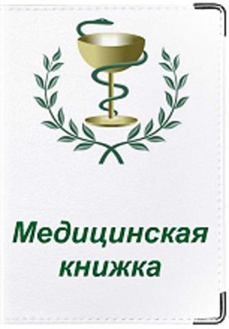 """Обложка для медицинской книжки """"Змея с чашей"""" (2)"""