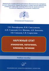 Наружный отит: этиология, патогенез, клиника, лечение