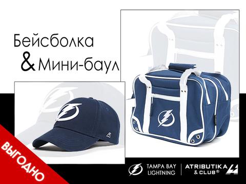 Комплект НХЛ Тампа-Бэй Лайтнинг (бейсболка и мини-баул косметичка)