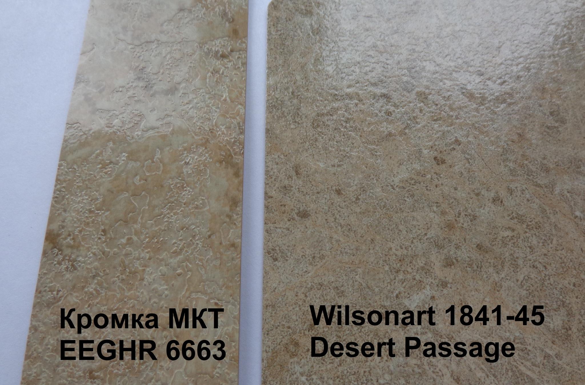 1841 DESERT PASSAGE / Кромка к декору