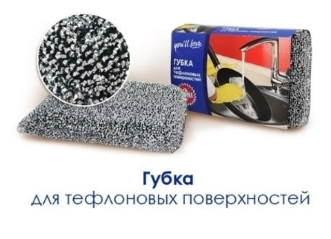 Губка кухонная You will love губка для тефлона