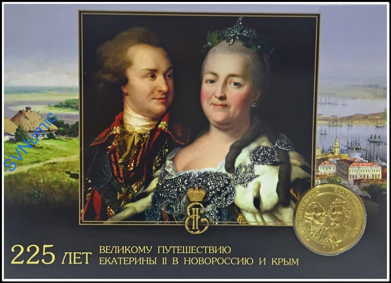 Жетон-открытка. Екатерина II и Великая Князь Потемкин - 225 лет путешествию в Новороссию и Крым. ММД
