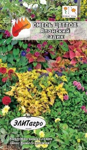 Семена Японский садик смесь, Мнг