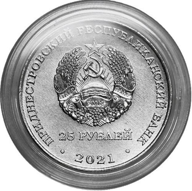 25 рублей 2021 Сохраняя жизни ПМР