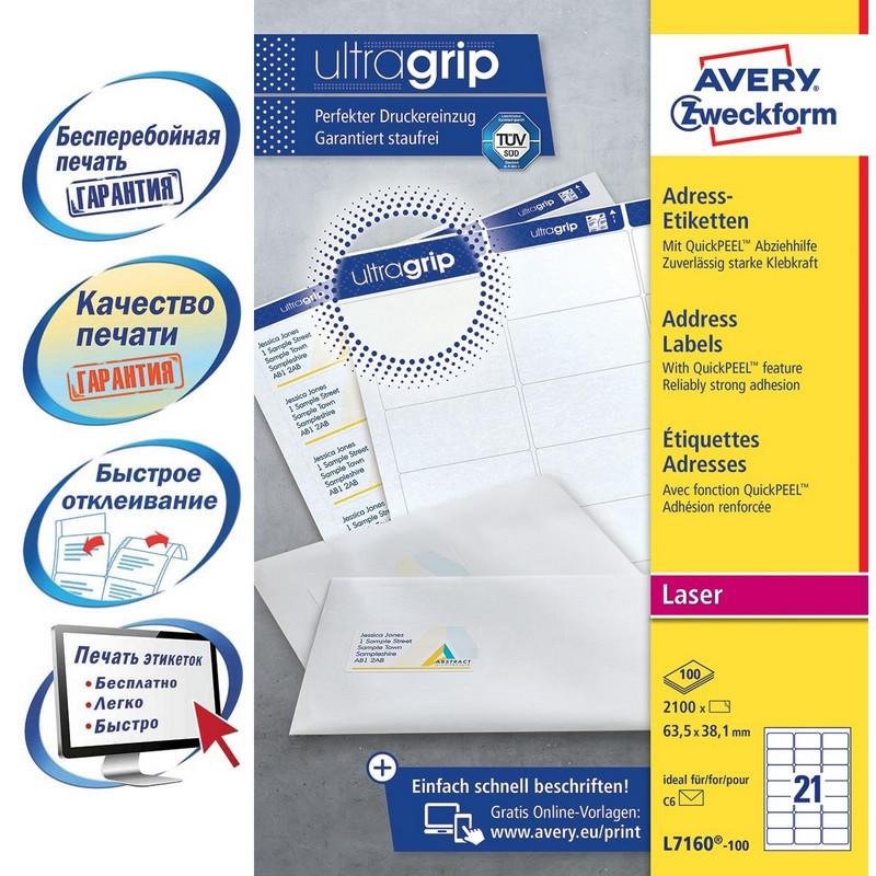 Этикетки самоклеящиеся Avery Zweckform адресные белые 63.5х38.1 мм (21 штука на листе A4, 100 листов, артикул производителя L7160-100)