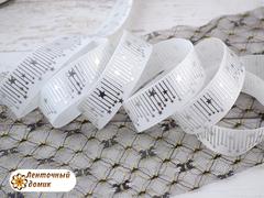 Лента репсовая Серебряный звездопад на белом 22 мм
