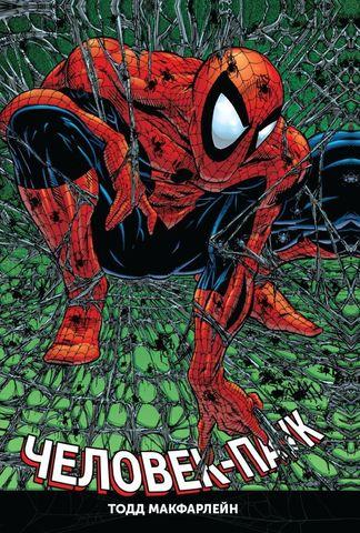 «Человек-паук» Тодда МакФарлейна. Омнибус