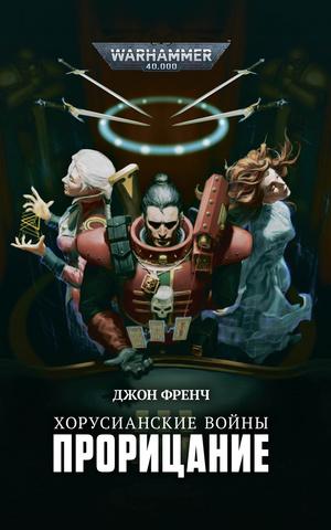 Warhammer 40000. Хорусианские войны. Прорицание