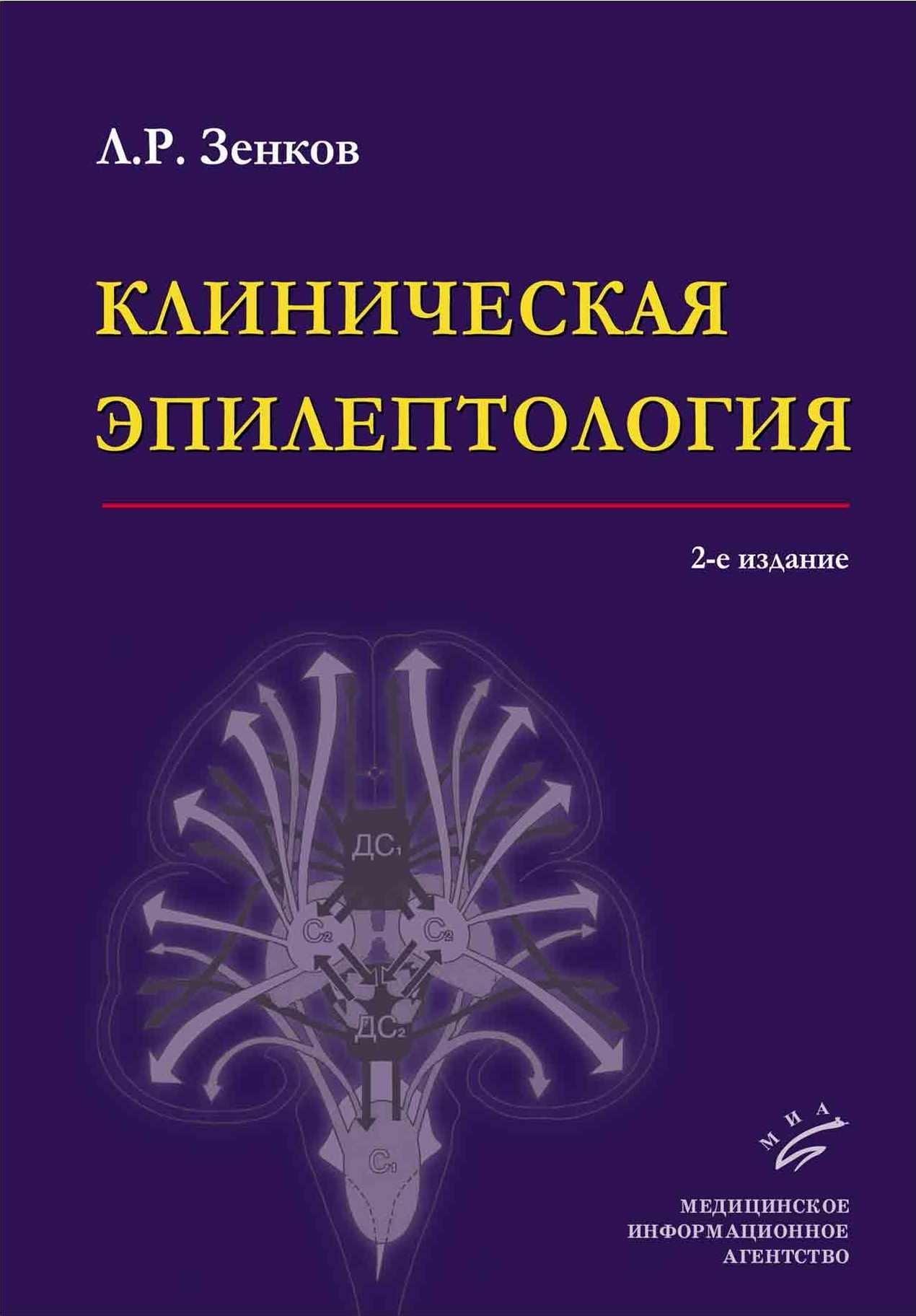 Распродажа Нейро Клиническая эпилептология с элементами нейрофизиологии klin_epileptol.jpg