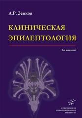 Клиническая эпилептология с элементами нейрофизиологии