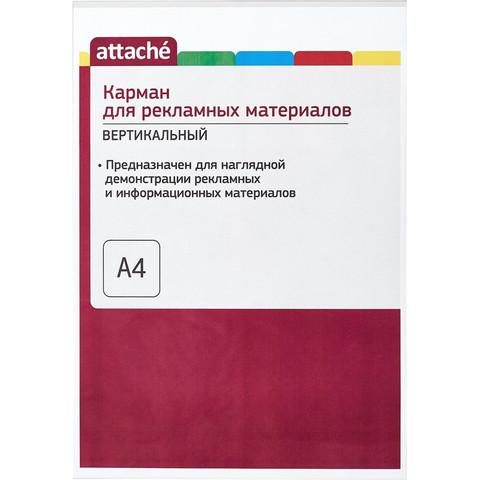 Карман настенный Attache из пластика А4 на скотче (210x297 мм)