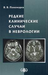 Редкие клинические случаи  в неврологии (случаи из практики)