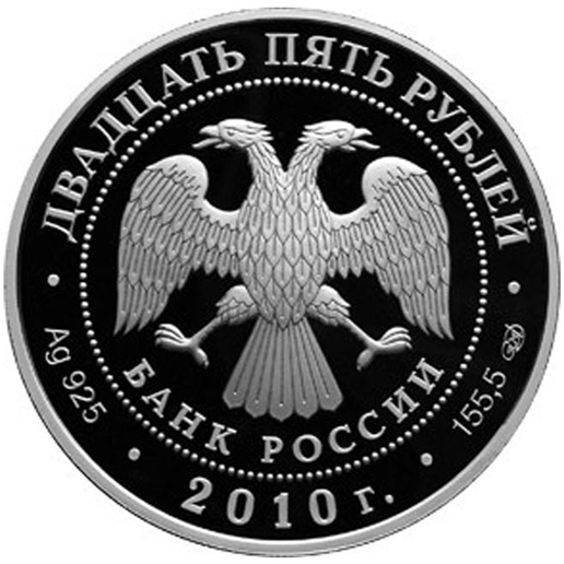 25 рублей. Кирилло-Белозерский монастырь. 2010 год. PROOF