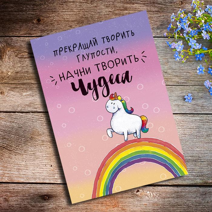 ПРЕКРАЩАЙ ТВОРИТЬ ГЛУПОСТИ НАЧНИ ТВОРИТЬ ЧУДЕСА Купить оригинальную открытку в Перми