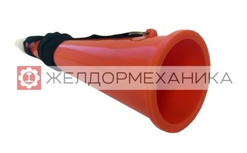 Рожок сигнальный духовой железнодорожный РЖС-1