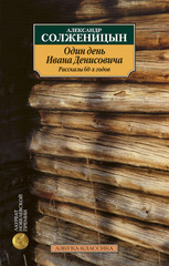 Один день Ивана Денисовича. Рассказы 60-х годов   Солженицын А.