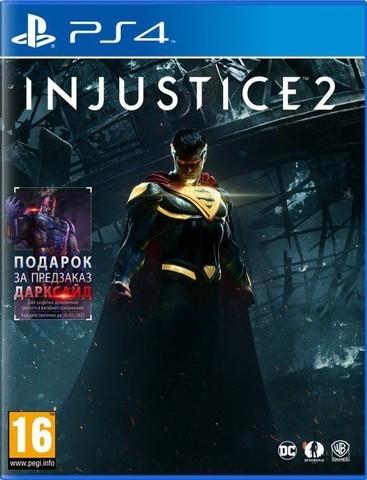 Injustice 2 (PS4, русские субтитры)