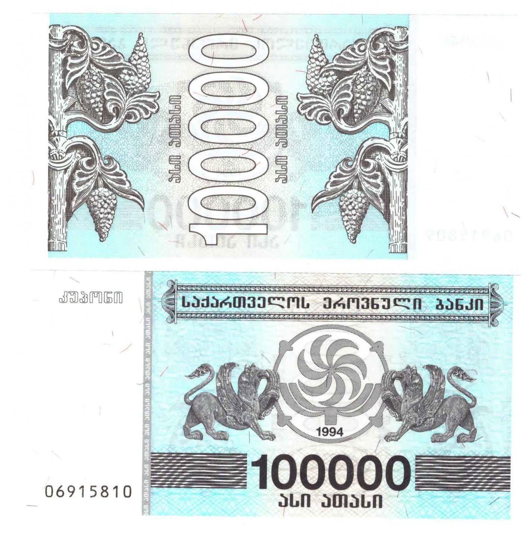 Банкнота 100000 купонов 1994 год, Грузия. UNC