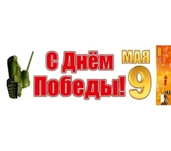 Наклейка ПВХ С Днем Победы! 9 мая (165х485) 9-05-0019