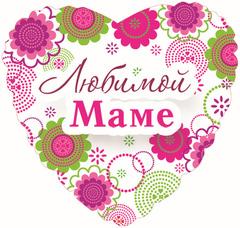 К Сердце, Любимой Маме, на русском языке, 18
