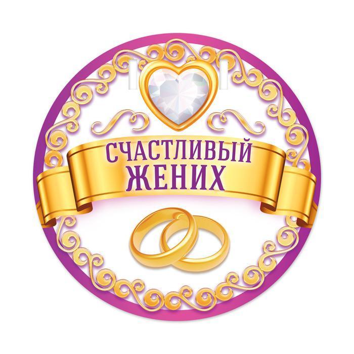 Набор для проведения свадебного выкупа